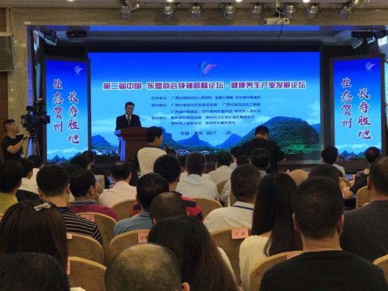 第二届中国—东盟商会领袖高峰论坛贺州分论坛在黄姚古镇举行